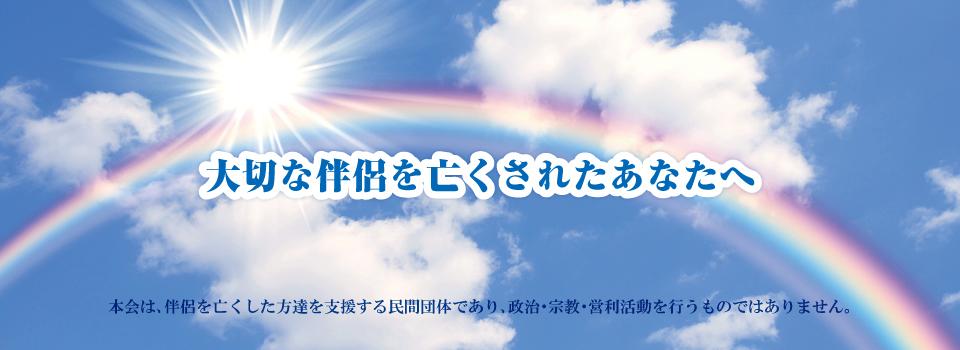 伴侶の死を乗り越える集い 虹の...